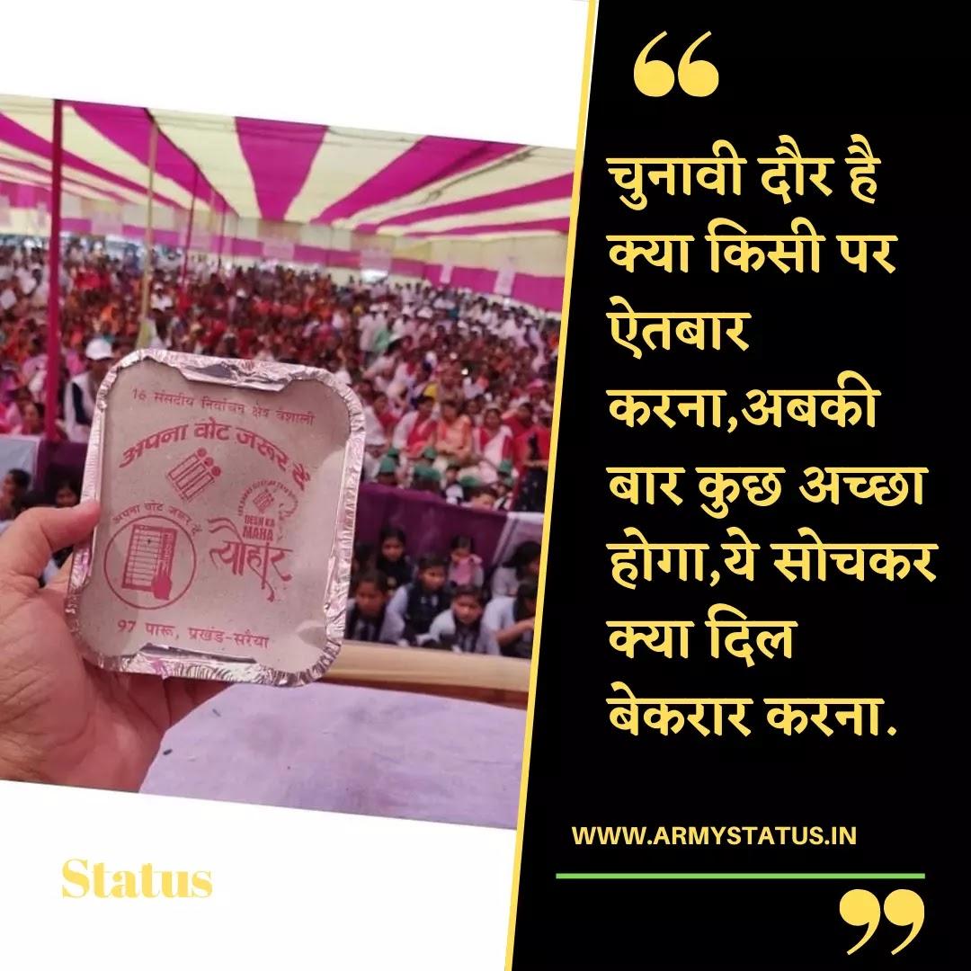 Election shayari images, chunav shayari Images, Rajneeti shayari images, election quotes, election status Images