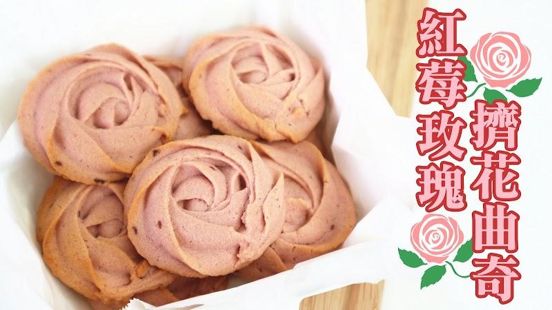 Raspberry Rose Cookies 紅莓玫瑰擠花曲奇