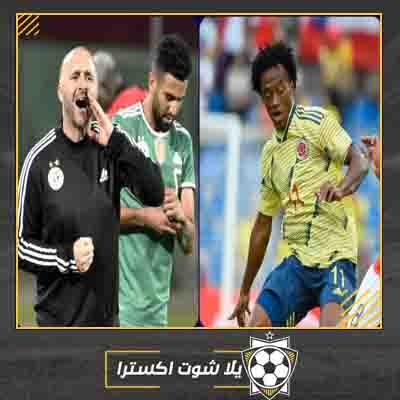 مشاهدة مباراة الجزائر وكولومبيا بث مباشر اليوم 15-10-2019 مباراة ودية