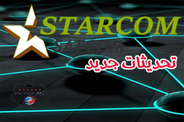 جديد اجهزة STARCOM