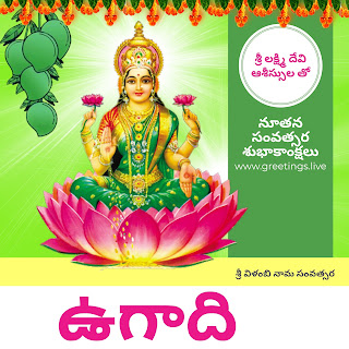 Goddess-Sri-Lakshmi-Devi-Ugadi-Greetings-HD