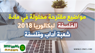 مواضيع مقترحة محلولة في مادة الفلسفة  لبكالوريا 2018 شعبة اداب وفلسفة