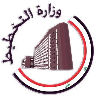 هام مواعيد مقابلات المتقدمين على تعيينات وزارة التخطيط