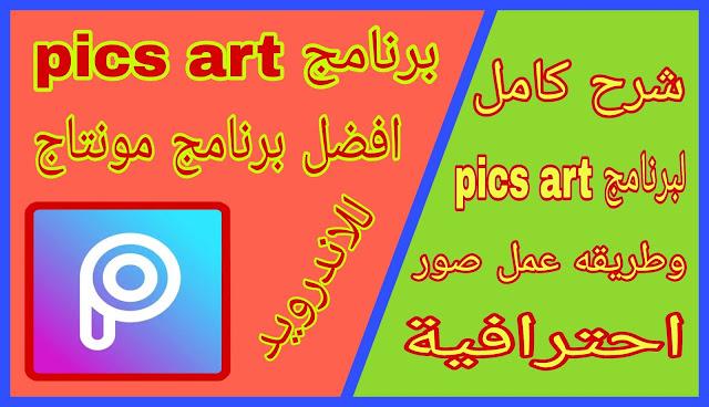 تحميل وشرح برنامج pics art افضل برنامج منتاج للاندرويد