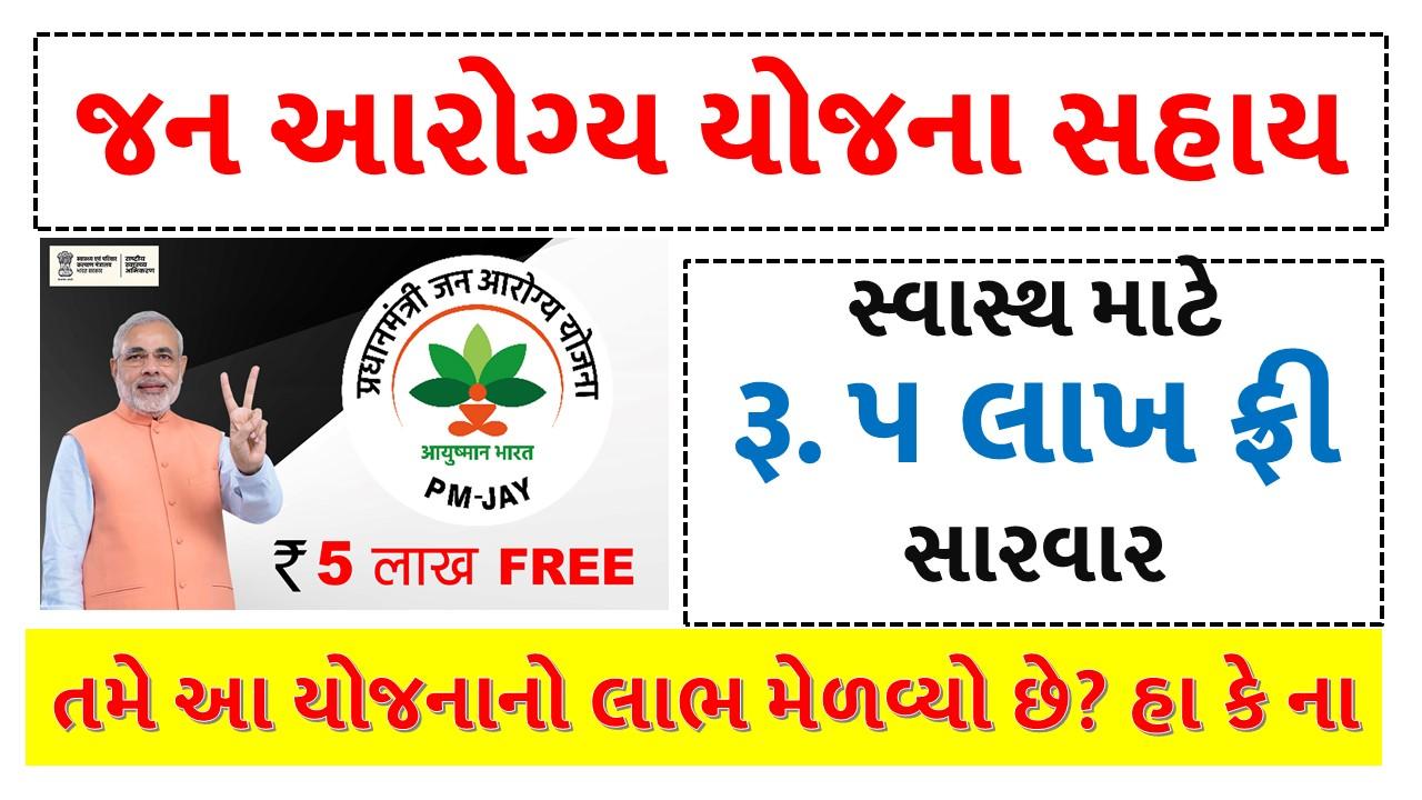 PMJAY   Ayushman Bharat Yojana or Pradhan Mantri Jan Arogya Yojana (PMJAY YOJANA)