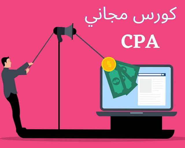 كل ما تحتاجه للعمل في مجال  CPA في ملف واحد للتحميل