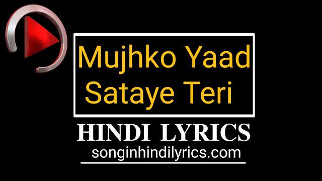 Mujhko Yaad Sataye Teri Lyrics - Phir Hera Pheri