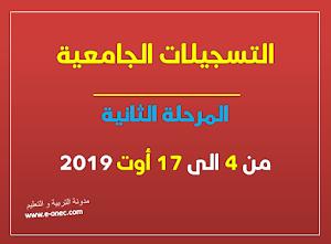 المرحلة الثانية من التسجيلات الجامعية 2019-2020