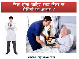 blood-cancer-diet-chart-hindi-aahar