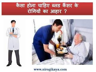 blood-cancer-diet-chart-hindi-aahar