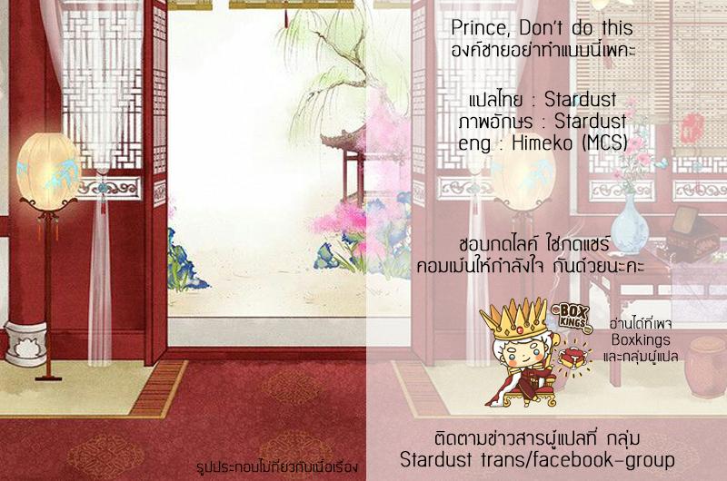 อ่านการ์ตูน Prince Don't to this 93 ภาพที่ 11