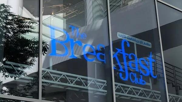 مطعم ذي بريكفاست كلوب الخبر | المنيو الجديد ورقم الهاتف والعنوان