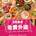 【foodpanda熊貓】3月免外送服務費