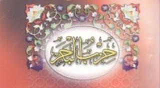 شرح حزب البحر للشيخ أبي الحسن الشاذلي/أحمد زروق-6