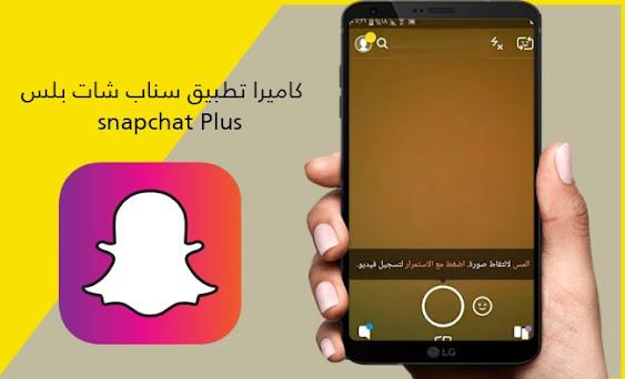كاميرا سناب شات بلس Snapchat Plus