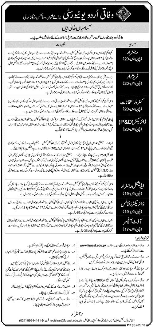 Advertisement for Federal Urdu University Jobs