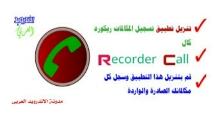تنزيل تطبيق Automatic Call Recorder Pro, تحميل تطبيق Automatic Call Recorder Pro مدفوع, تحميل تطبيق تسجيل المكالمات مجاني, سجل جميع المكالمات من الهاتف, تحميل تطبيق تسجيل المكالمات بريميوم.