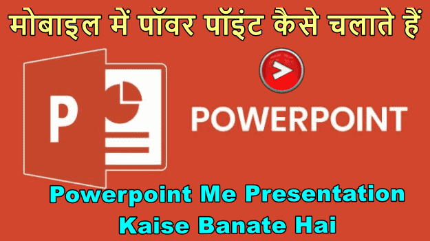 MS PowerPoint In Hindi | Powerpoint Me Presentation Kaise Banate Hai