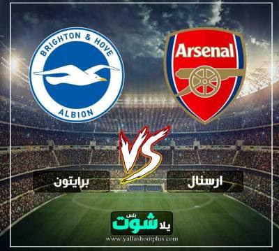 مشاهدة مباراة ارسنال وبرايتون