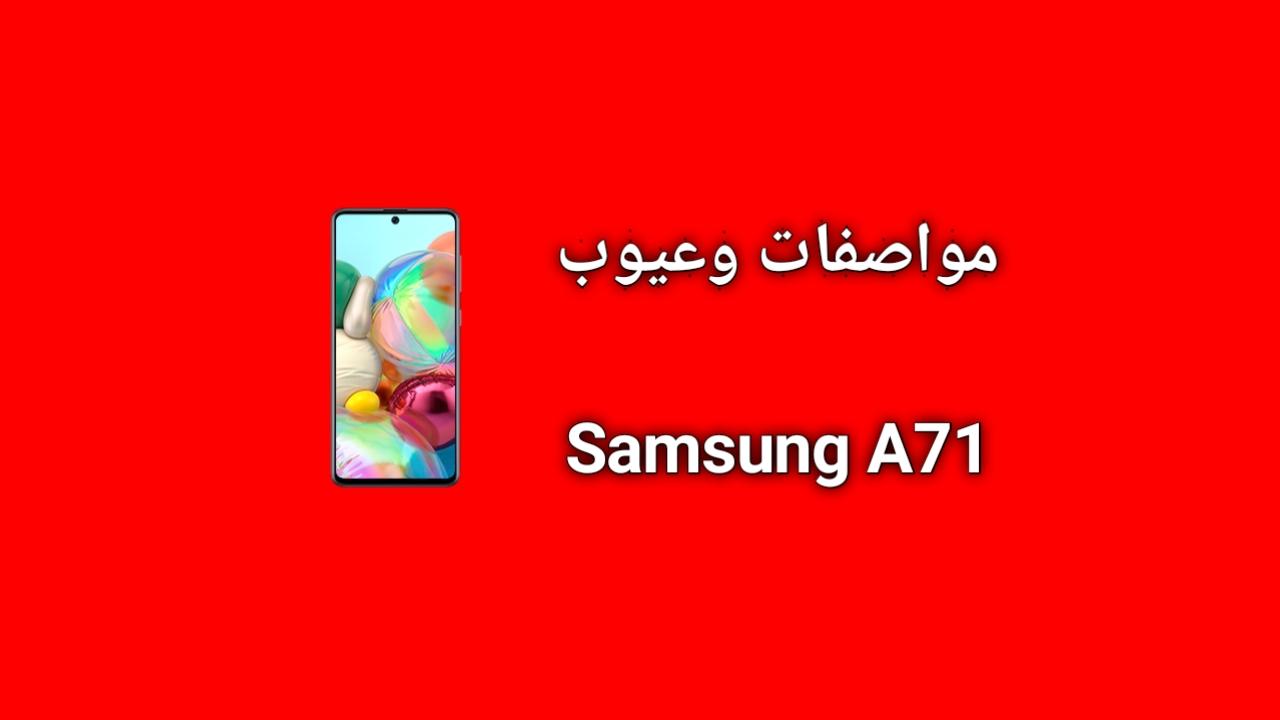 سعر و مواصفات Samsung Galaxy A71 - مميزات وعيوب سامسونج جالاكسي ايه 71