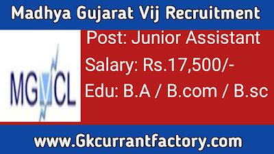 Madhaya Gujarat Vij Junior Assistant Recruitment, MGVC Junior Assistant Recruitment