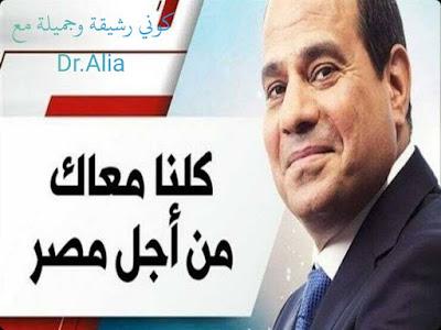 تحية لقائد مصر العظيم السيسى