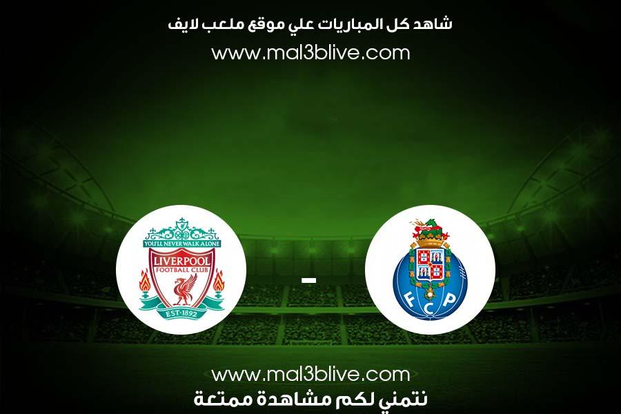 مباراة ليفربول وبورتو