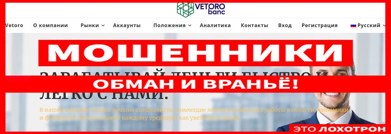 Мошеннический сайт vetoro.io/ru – Отзывы, развод. Vetoro Banc мошенники