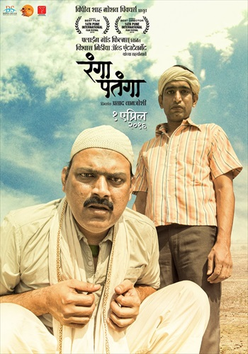 Rangaa Patangaa 2016 Marathi Movie Download