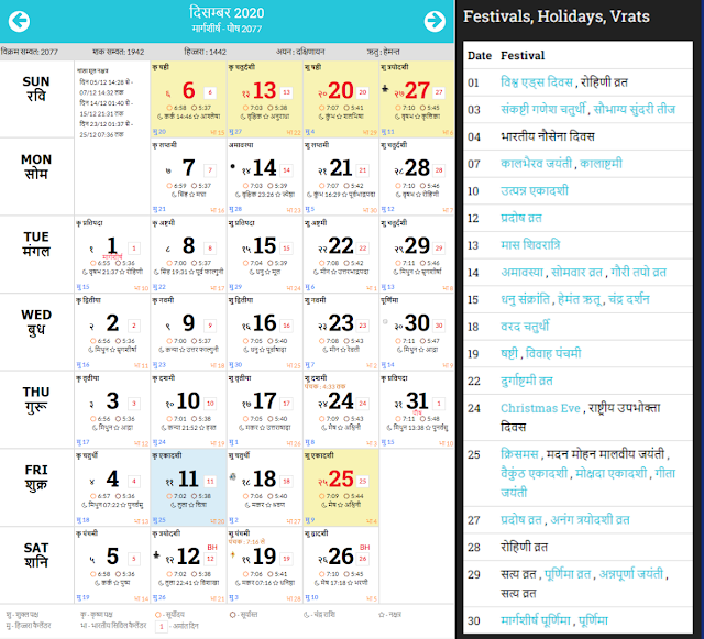 December 2020 Calendar Printable In Hindi festivals Dates, holidays in India