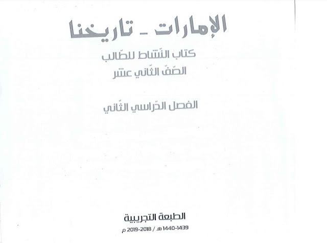 حل كتاب الإمارات تاريخنا دراسات اجتماعية صف ثامن وسابع وثاني عشر فصل ثاني