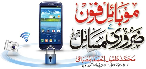mobile-phone-ke-zaruri-masail
