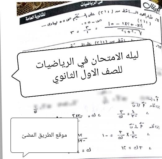 أقوى مراجعه ليله الامتحان في الرياضيات للصف الاول الثانوي الترم الثاني 2019