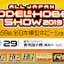 59th All Japan Model and Hobby Show 2019 Starts September 27th
