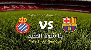 مشاهدة مباراة برشلونة واسبانيول بث مباشر اليوم بتاريخ 08-07-2020 في الدوري الاسباني