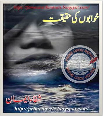 Khwabon ki haqeeqat novel pdf by Shifa Eman