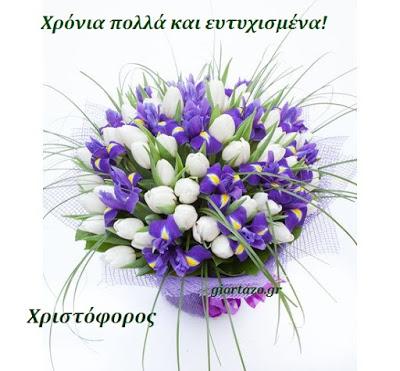 09 Μαΐου  🌹🌹🌹 Σήμερα γιορτάζουν οι: Χριστόφορος giortazo