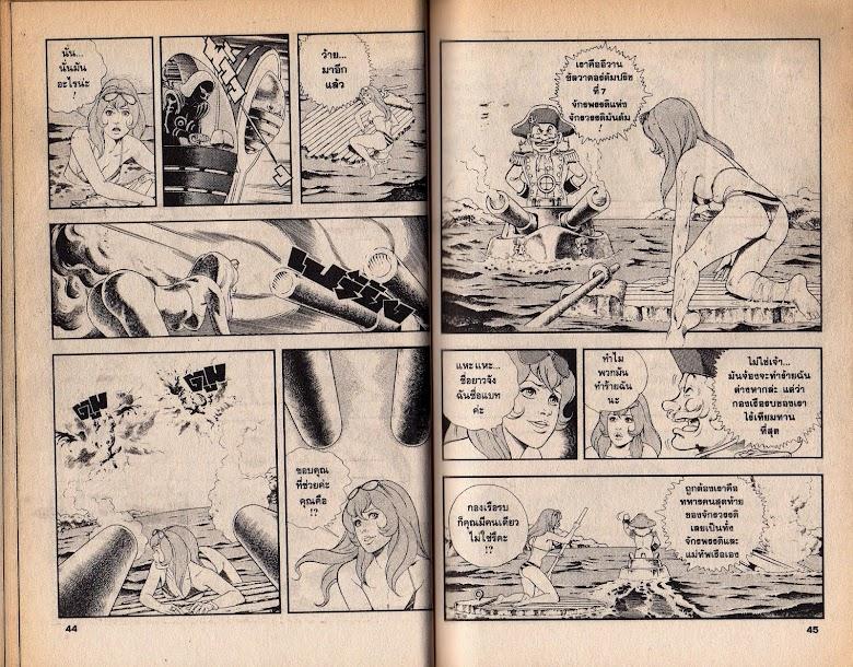 Black Knight Bat - หน้า 24
