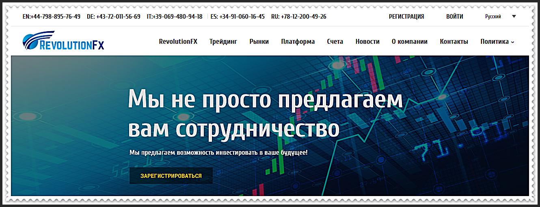 Мошеннический сайт revolution-fx.io/ru – Отзывы, развод. RevolutionFX мошенники