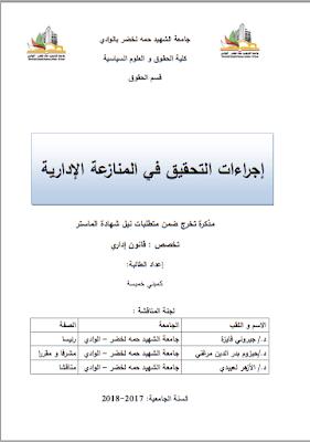 مذكرة ماستر: إجراءات التحقيق في المنازعة الإدارية PDF