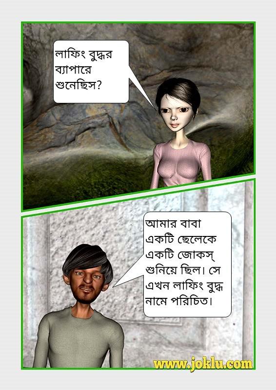 Incredible dad Laughing Buddha joke in Bengali