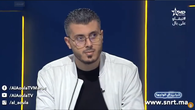 Amine Raghib | أمين رغيب على القناة الأولى برنامج شباب في المواجهة (حلقة كاملة)