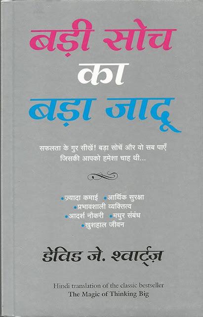 badi soch ka bada jadoo (the magic of thinking big book in hindi ) - david schwartz