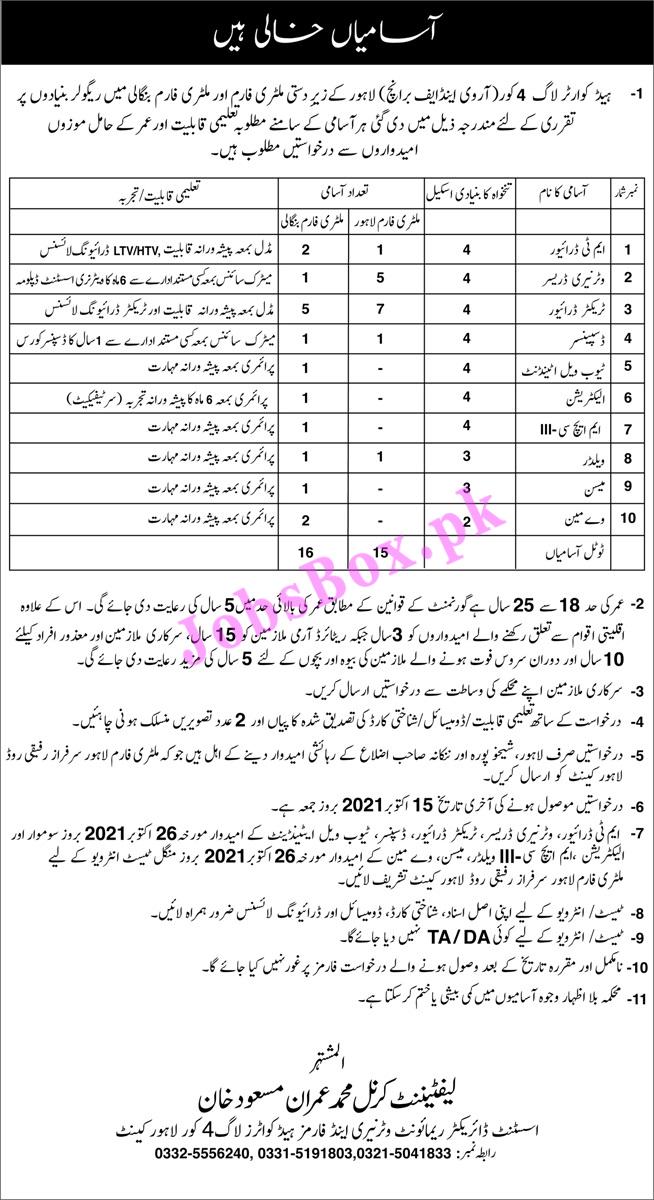 Pak Army Remount Veterinary & Forms Jobs Opportunities 2021 |Jobs In Pakistan 2021