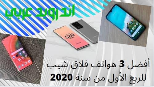 أفضل 3 هواتف فلاج شيب للربع الأول من عام 2020
