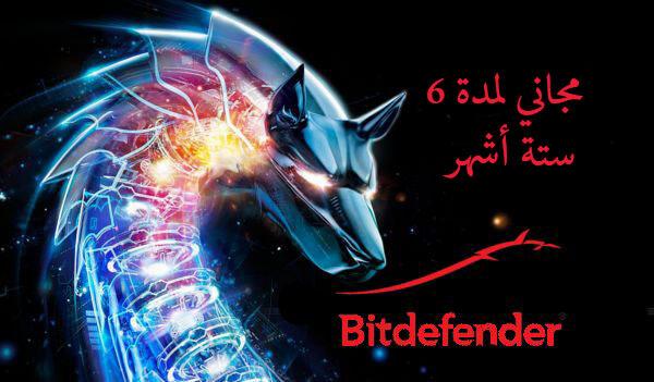 أحصل على عرض حماية مجاني لمدة 6 أشهر من طرف شركة Bitdefender