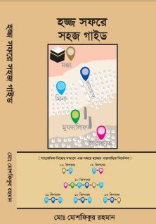 hajj guide bangla by md moshfiqur rahman bangla book pdf rh banglabooksall blogspot com Hajj Guide Maps All the Steps of Hajj