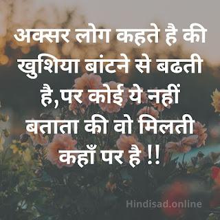 Sad Status About Life, sad status in hindi, very sad shayari, best status in hindi