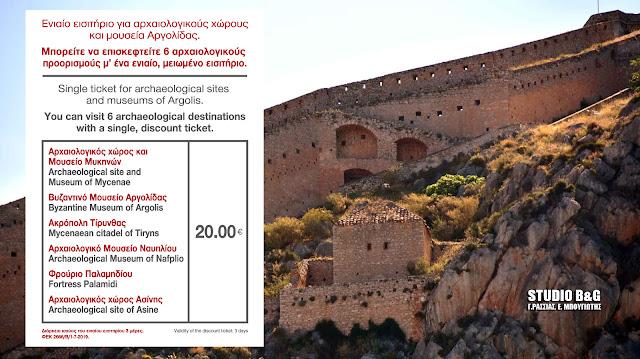 Το νέο ωράριο των αρχαιολογικών χώρων και Μουσείων στην Αργολίδα
