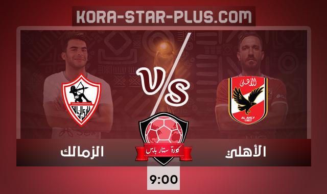 مشاهدة مباراة الأهلي والزمالك بث مباشر كورة ستار اونلاين لايف اليوم بتاريخ 27-11-2020 دوري أبطال أفريقيا